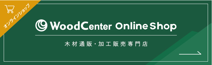 木材通販・加工販売のWoodCenter ウッドセンター オンラインショップ