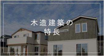 木造建築の特長